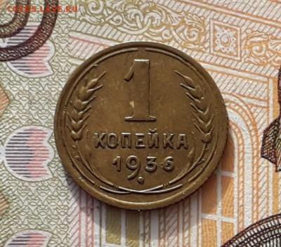 1 копейка 1936 до 19-03-2019 до 22-00 по Москве - 1 36 Р