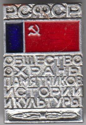 Знак РСФСР Общество охраны памятников до 23.03.19 г. в 23.00 - 026