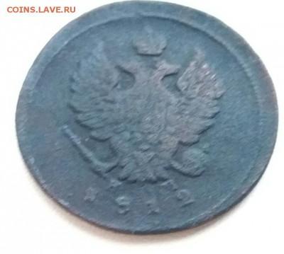 Разные копейки 1841-1914 гг.5 шт до 21.03.2019 23:00 по МСК - 6