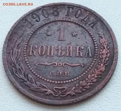 Разные копейки 1841-1914 гг.5 шт до 21.03.2019 23:00 по МСК - 3
