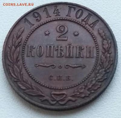 Разные копейки 1841-1914 гг.5 шт до 21.03.2019 23:00 по МСК - 2