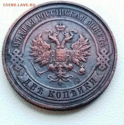 Разные копейки 1841-1914 гг.5 шт до 21.03.2019 23:00 по МСК - 1