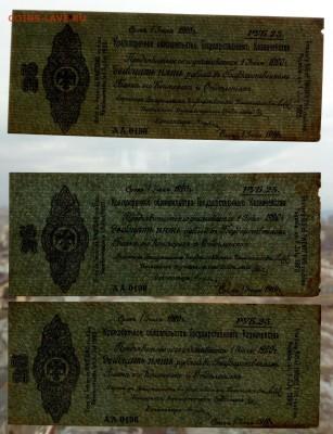 Колчак. 25 рублей 1919. 3 шт. лотом до 20.03.19 - IMG_20190313_133445