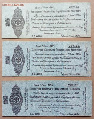 Колчак. 25 рублей 1919. 3 шт. лотом до 20.03.19 - IMG_20190313_133035