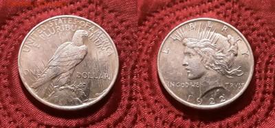 США. 1 доллар 1922 г. Peace. До 21.03.19. - 20190315_204546