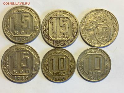 10 коп 1946,48 15 коп 1934,38,48,50 до 21.03 с рубля - 14BD60EF-44A6-4312-A24E-941471551D2D