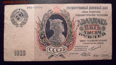 Куплю боны РФ, СССР, РСФСР, царизма (бюджетный сохран) - SDC10043.JPG