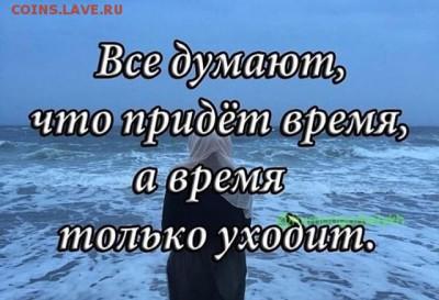 Мудрые изречения. - image (12)