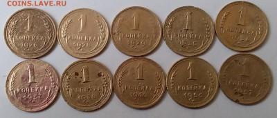 1 копейка 1926-57. До 20.03.19 в 22.00 - 20190318_111329