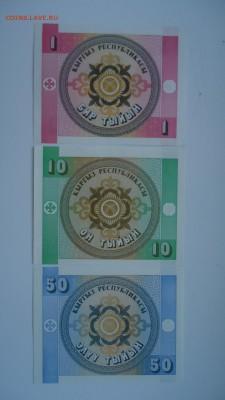 КИРГИЗИЯ 1,10,50 ТЫЙЫН 1993 UNC - DSC05469.JPG