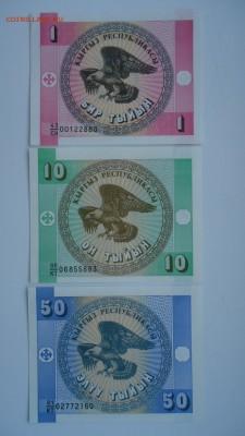КИРГИЗИЯ 1,10,50 ТЫЙЫН 1993 UNC - DSC05468.JPG