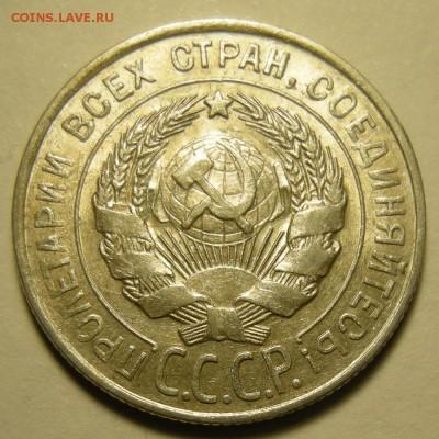 20 копеек 1928 -- состояние -- до 21.03.19. 22:00 мск. - DSCN2587.JPG