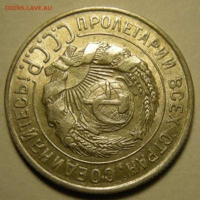 20 копеек 1928 -- состояние -- до 21.03.19. 22:00 мск. - DSCN2588.JPG
