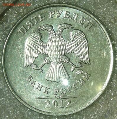 5 рублей 2012 м шт.5.42 (2-я шт.пара) +Бонусы  до 20.03.19 - 20190318_190301-1
