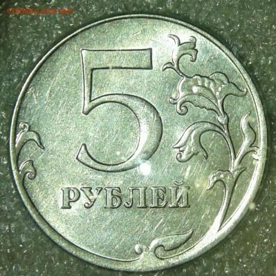 5 рублей 2012 м шт.5.42 (2-я шт.пара) +Бонусы  до 20.03.19 - 20190318_190315-1