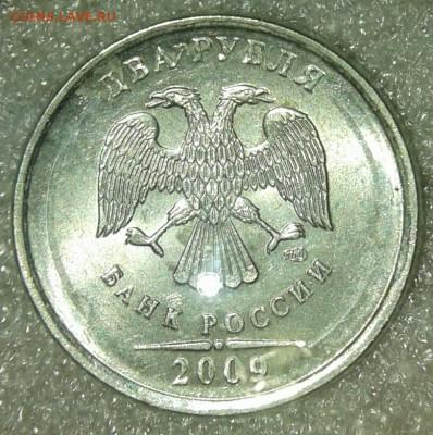 5 рублей 2012 м шт.5.42 (2-я шт.пара) +Бонусы  до 20.03.19 - 20190318_190943-1
