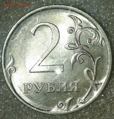 5 рублей 2012 м шт.5.42 (2-я шт.пара) +Бонусы  до 20.03.19 - 20190318_190928-1