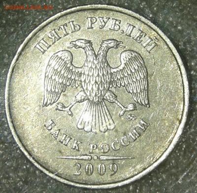 5 рублей 2012 м шт.5.42 (2-я шт.пара) +Бонусы  до 20.03.19 - 20190318_190457-1
