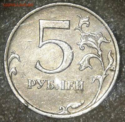 5 рублей 2012 м шт.5.42 (2-я шт.пара) +Бонусы  до 20.03.19 - 20190318_190431-1