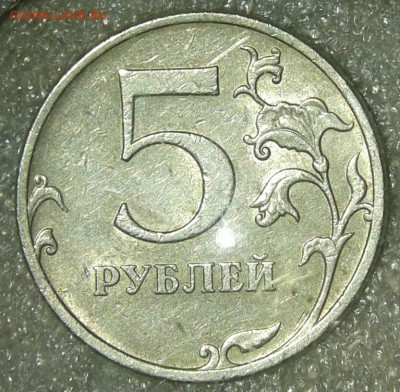 5 рублей 2012 м шт.5.42 (2-я шт.пара) +Бонусы  до 20.03.19 - 20190318_190525-1