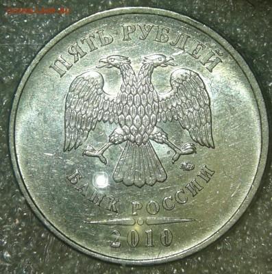 5 рублей 2010 шт.Б4 редкая +бонусы  до 20.03.19 - 20190318_193124-1
