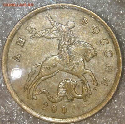 5 рублей 2010 шт.Б4 редкая +бонусы  до 20.03.19 - 20190318_193417-1
