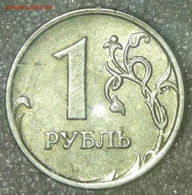5 рублей 2010 шт.Б4 редкая +бонусы  до 20.03.19 - 20190318_193339-1