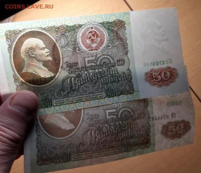50 руб 1991 и 1992 до 26 марта - бона 50 91 92 1 3