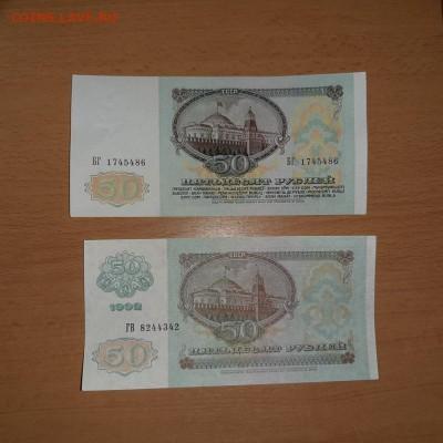 50 руб 1991 и 1992 до 26 марта - бона 50 91 92 1 2