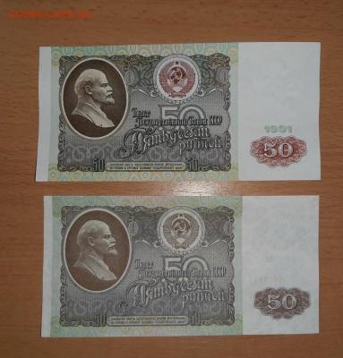 50 руб 1991 и 1992 до 26 марта - бона 50 91 92 1 1