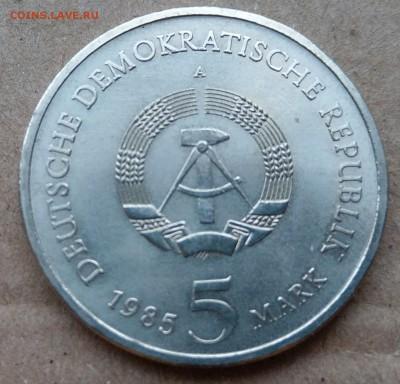 ГДР 5 марок 1985 Дрезден - Цвингер до 22-00 21.03 - IMAG0670~2