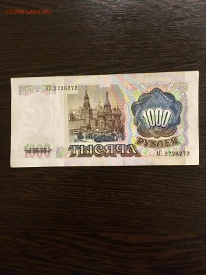 1000 рублей 1991 года радар (2726272) До 22:00 25.03.19 - BFDB4378-11B4-4A7D-BC90-A09D3D608F5A