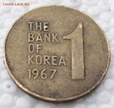 Южная Корея 1 вона 1967 до 23.03.19 - 11