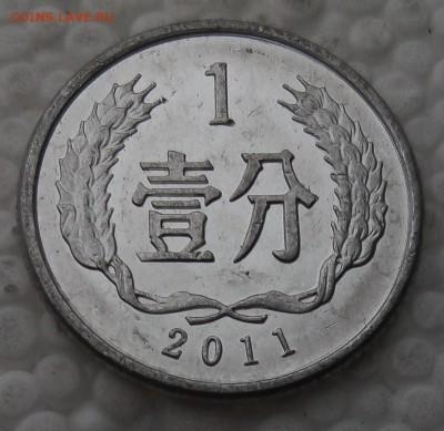 Китай 1 фэнь 2011 до 23.03.19 - 17