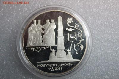3 рубля, 1999 год. Монумент Дружбы, г. Уфа - IMG_3273.JPG