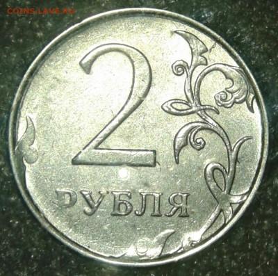 2 рубля 2018 м Полный раскол реверса   до 20.03.19 - 20190319_223025-1