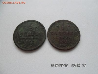 2 копейки 1883 и 1889 годов СПБ - SAM_5539.JPG