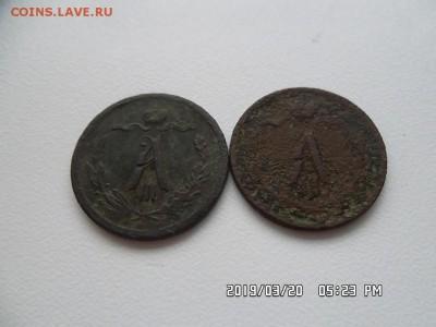 2 копейки 1883 и 1889 годов СПБ - SAM_5540.JPG