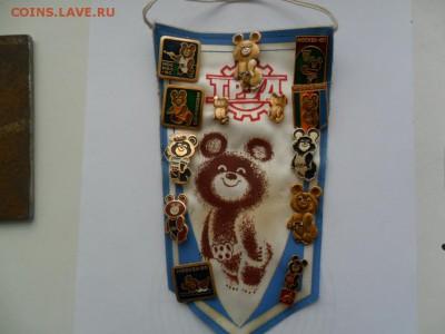обменяю Олимпийского Мишку- Олимпиада 80 - SAM_5608.JPG