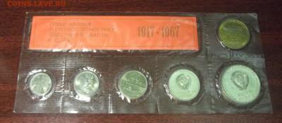 1967 Юбилейный (КРАСНЫЙ вкладыш) - на оценку - res1255.JPG