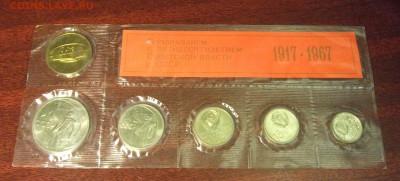 1967 Юбилейный (КРАСНЫЙ вкладыш) - на оценку - res1250.JPG