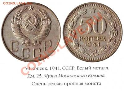 Пробные монеты СССР - 21