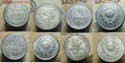 10,15 копеек 1923,25,30 год - 10 коп. 1923 г