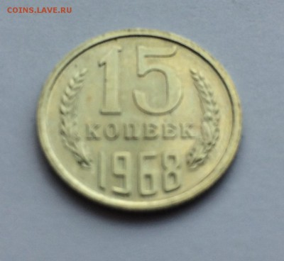 15 копеек 1968г (наборная) до 23.03 - IMG_5824.JPG