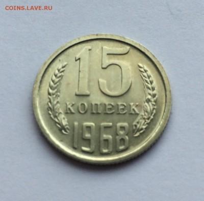 15 копеек 1968г (наборная) до 23.03 - IMG_5827.JPG