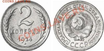 Пробные монеты СССР - 2p