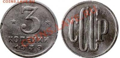 Пробные монеты СССР - 1939-00603-5-000-008p