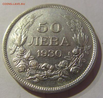 50 лева 1930 Болгария №1 26.03.2019 22:00 МСК - CIMG5621.JPG