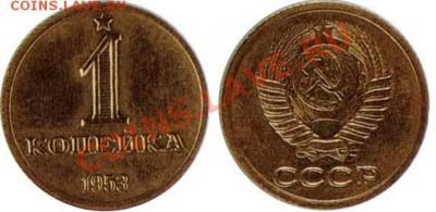 Пробные монеты СССР - 1953-00601-5-000-012p