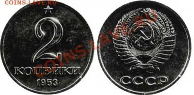 Пробные монеты СССР - 1953-00602-5-000-010p